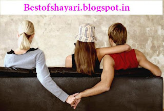 bestofshayari.blogspot.in boyfriend cheating