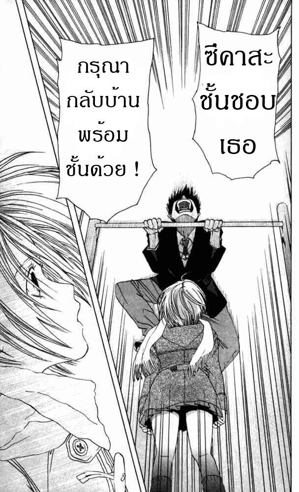 อ่านการ์ตูน Ichigo100 1 Strawberry Shortcake Alert ภาพที่ 44