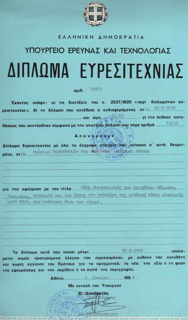 Patent diploma-2  kertsopoulos