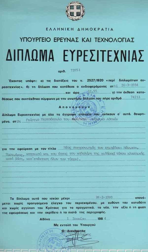 Patent diploma-2  kertsopoulos