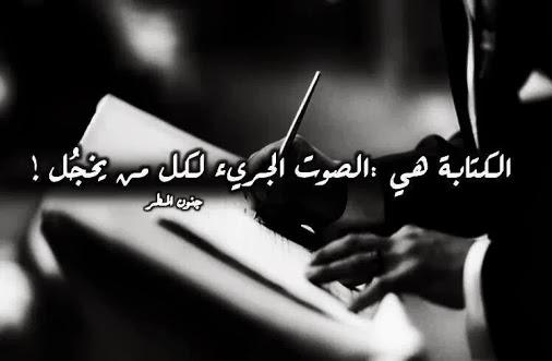 عن الكتابة