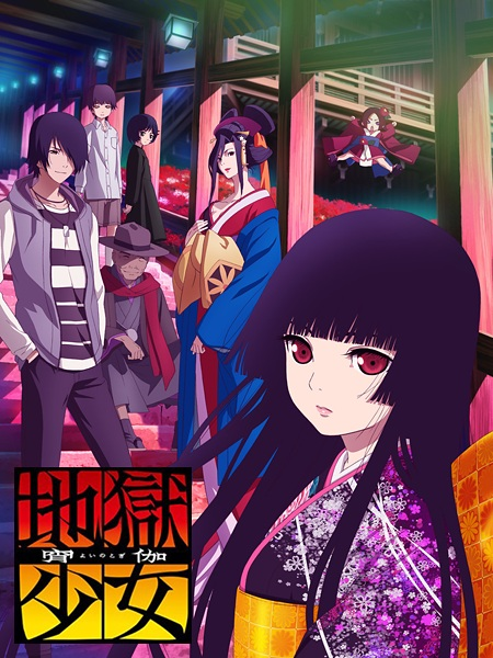 Jigoku Shoujo: Yoi no Togi 12/12 [HD/VL][Sub Esp][MEGA-USERSCLOUD]