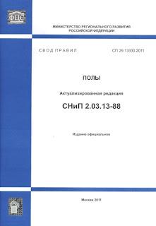 СП 29.13330.2011 Полы