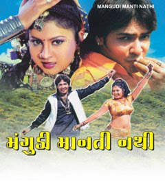 Mangudi Manti Nathi (2003) - Gujarati Movie