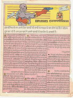 Raj Comics, Doga Comics