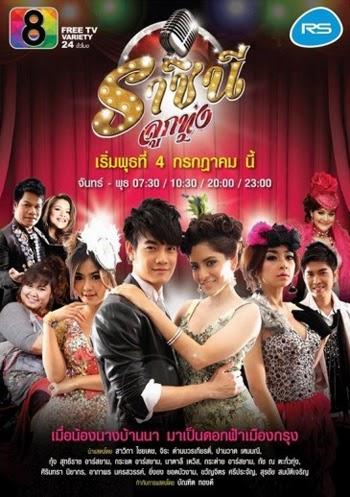 Rachanee Look Toong 2012 poster