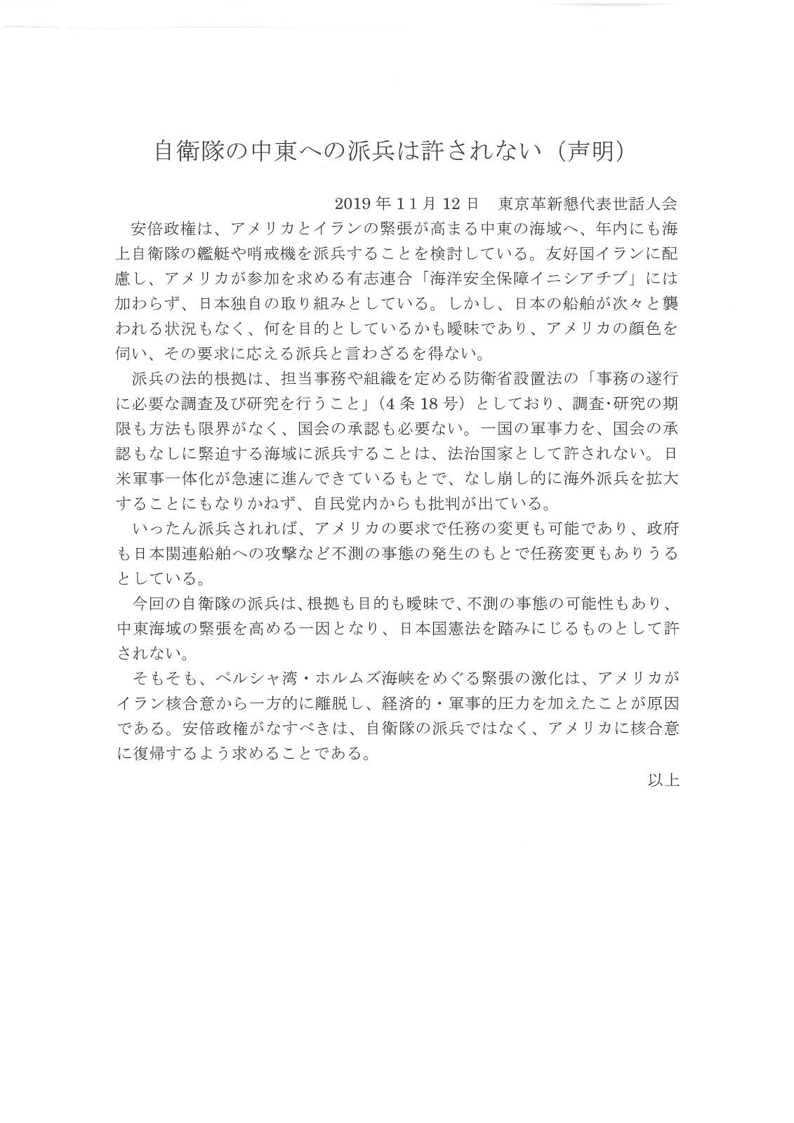 「自衛隊の中東への派兵は許されない」11月12日、東京革新懇が声明