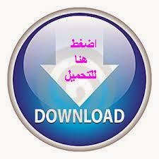 http://www.maghrawi.net/?taraf=Downloads&d_op=getit&lid=105