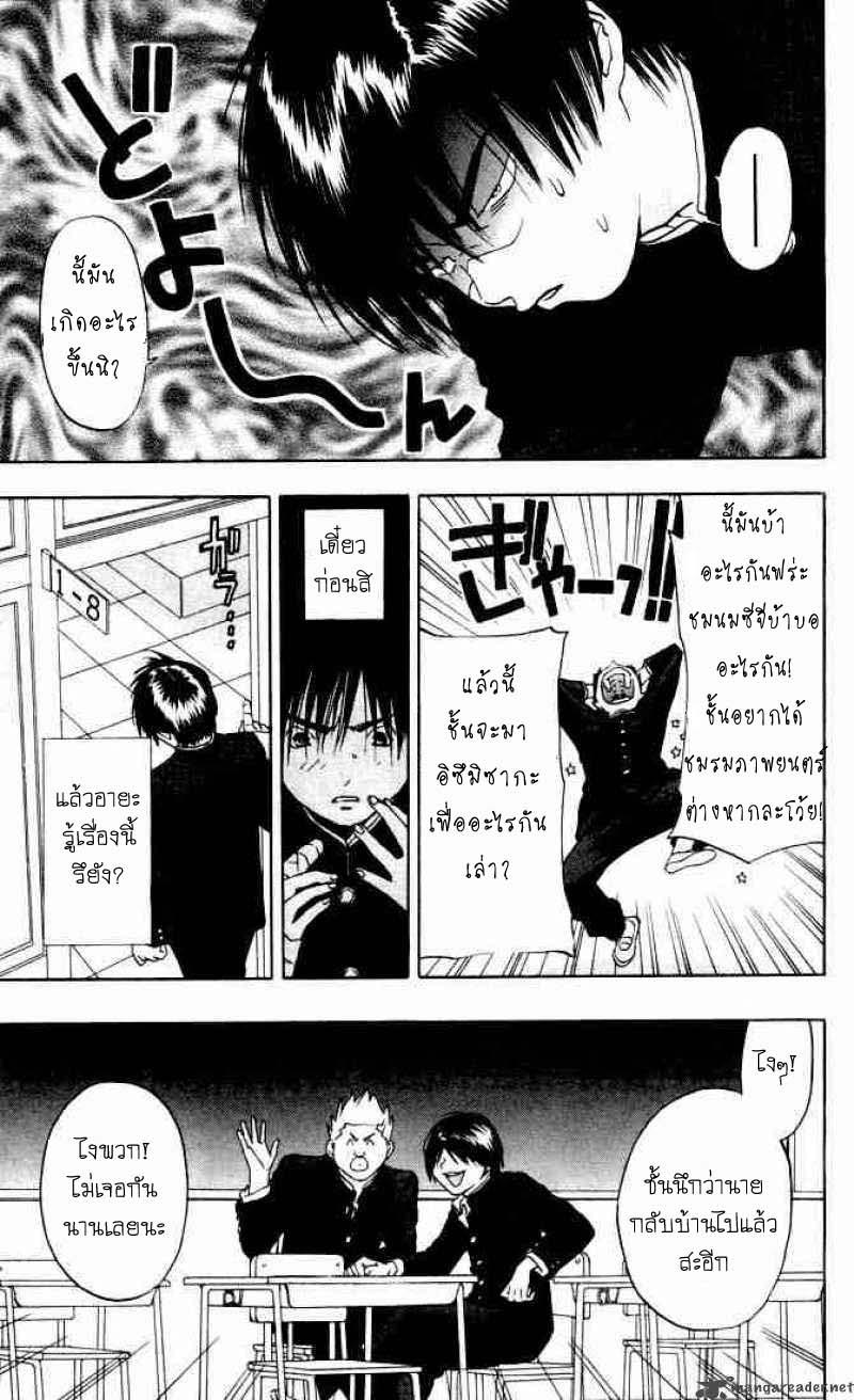 อ่านการ์ตูน Ichigo100 24 ภาพที่ 4