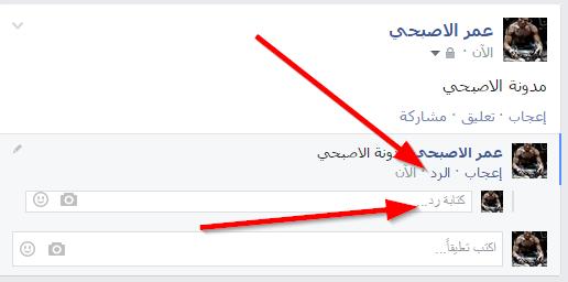 اضافة لتفعيل الرد على المنشورات في الحساب الشخصي في الفيس بوك