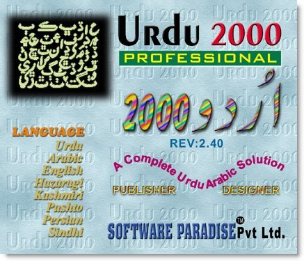 Inpage Urdu free Download