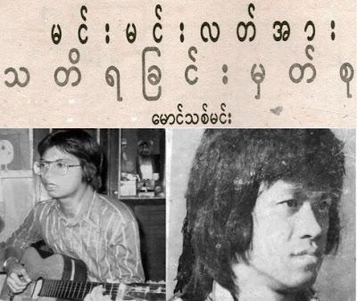 Maung Thit Min – Min Min Latt