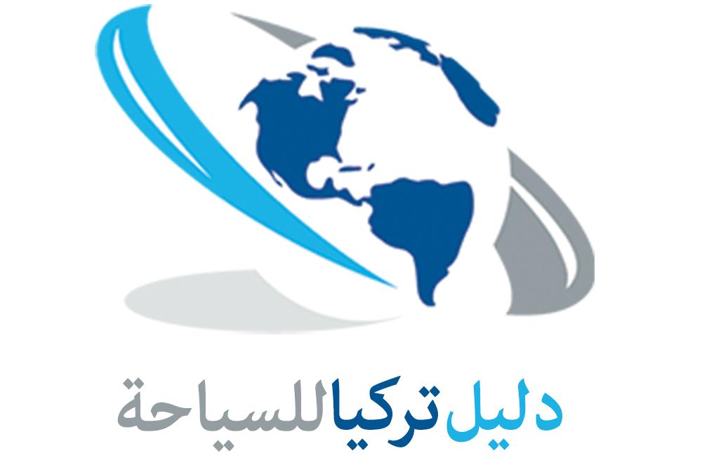 اقل اسعار حجز فنادق في طرابزون من دليل تركيا للسياحة والسفر