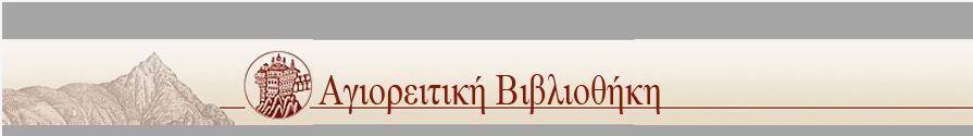 ΑΓΙΟΡΕΙΤΙΚΗ ΒΙΒΛΙΟΘΗΚΗ