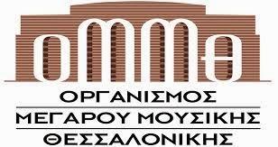 ΜΕΓΑΡΟ ΜΟΥΣΙΚΗΣ ΘΕΣΣΑΛΟΝΙΚΗΣ