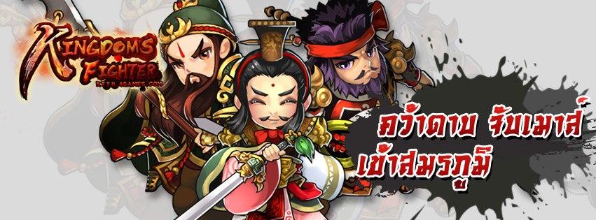 Kingdoms Fighter มหากาพย์สงครามสามก๊ก! คว้าดาบ จับเม้าส์ เข้าสมรภูมิ เร็วๆนี้