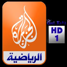 مشاهدة قناة الجزيرة الرياضية اتش دي 1 مباشرة البث الحي المباشر Watch Al Jazeera HD1 Live Channel Streaming