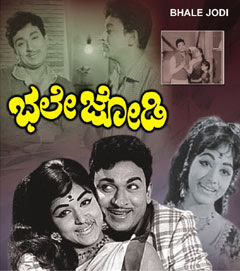 Bhale Jodi (1970) - Kannada Movie