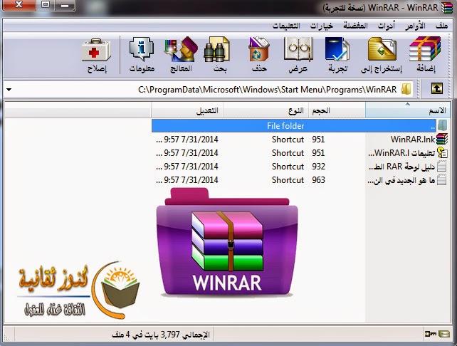 تحميل برنامج winrar عربي