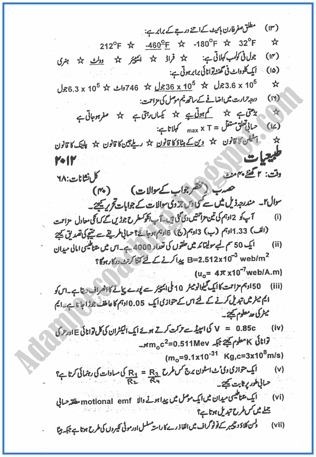 Physics-urdu-2012-past-year-paper-class-XII
