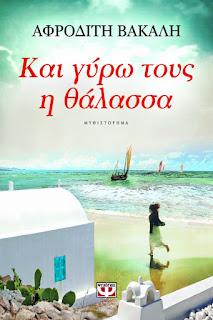 https://www.psichogios.gr/site/Books/show/1002296/kai-gyrw-toys-h-thalassa