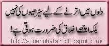 aqwal-e-zareen facebook,sunehre moti,achi baatein