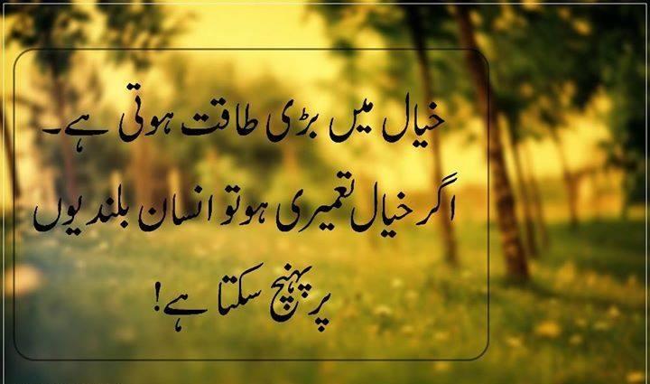Shayari Urdu Images,urdu shayari with picture,urdu shayari wallpaper,love shayari urdu,sad love ...