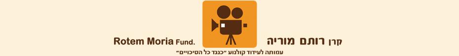 """קרן רותם מוריה - עמותה לעידוד קולנוע """"כנגד כל הסיכויים"""""""