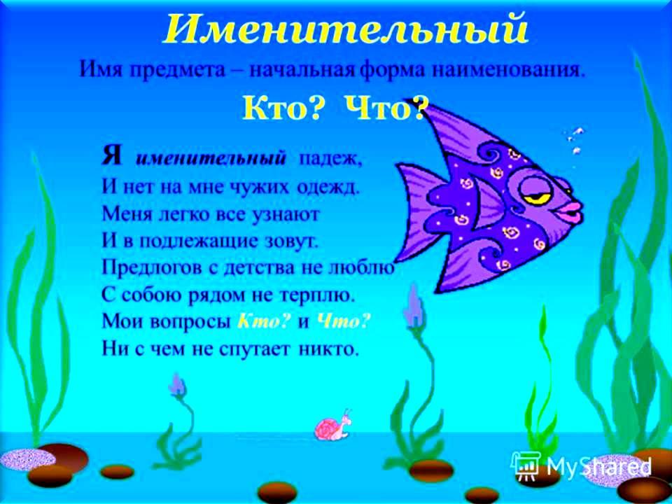 лодки предлоги надо пришвартовать учи.ру 4 класс
