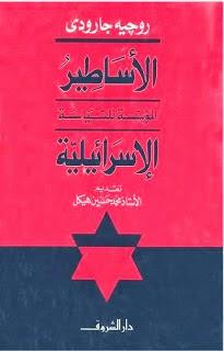 الأساطير المؤسسة للسياسة الإسرائيلية - روجيه جارودى pdf