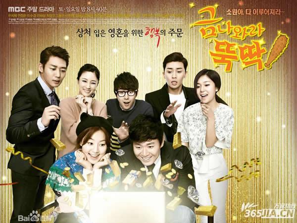2013年韓劇 金子輕鬆出來吧線上看