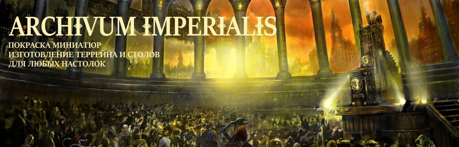 Archivum Imperialis