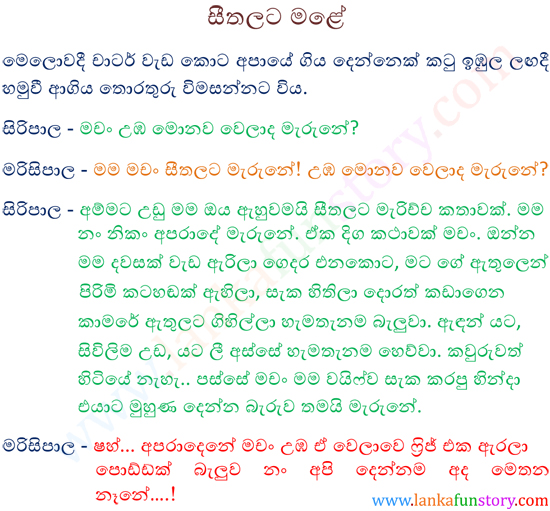 Sinhala Jokes-Died Due to Cold