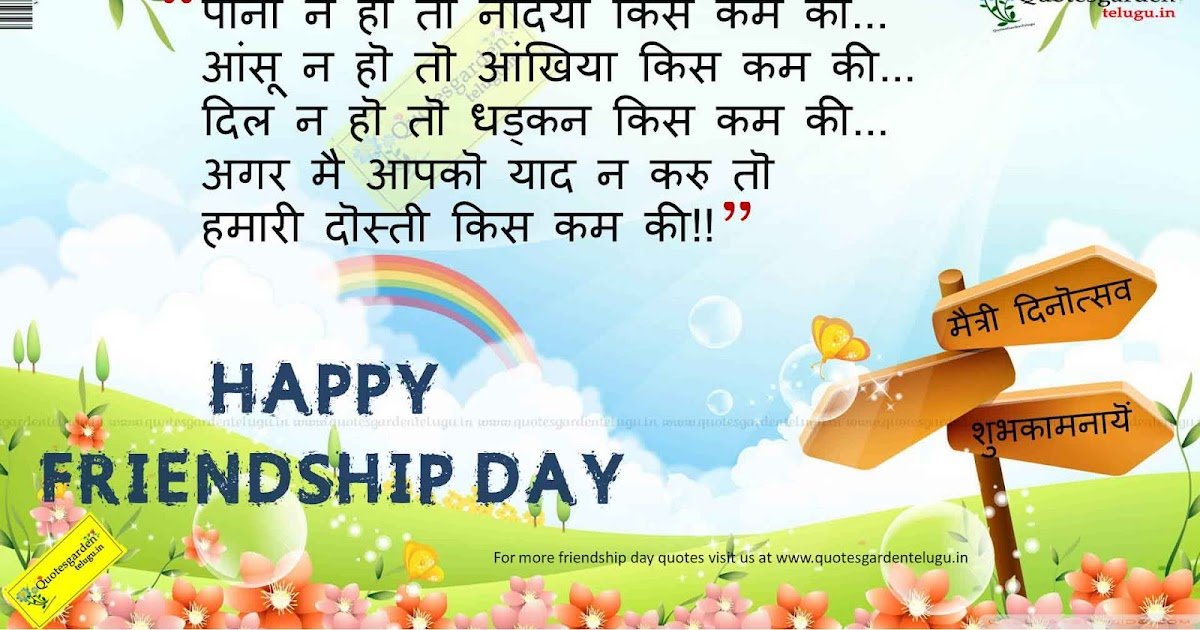 Best Friendshipday quotes in hindi 786   QUOTES GARDEN ...