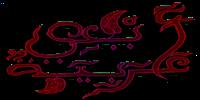 أيدي عربية HandsArab