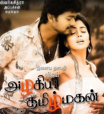 Watch Azhagiya Tamil Magan (2007) Tamil Movie Online