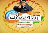 Vijay Tv Independence Day Special Indian A Tribute to Dr. APJ Abdul Kalam 15th August 2015 Full Program Show 15-08-2015 Vijay Tv Suthandhira dhinam sirappu nigalchigal Watch Online Free Download