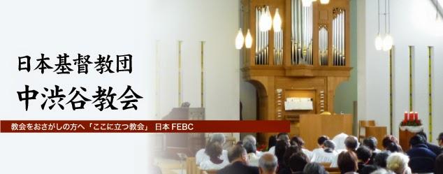 日本基督教団 中渋谷教会
