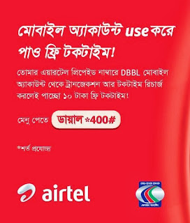 airtel DBBL Mobile Banking Offer Dial *400#