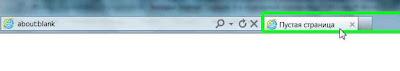 Вкладки Internet Explorer 9 в отдельной строке