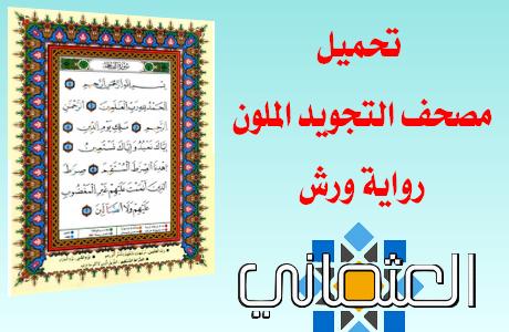 تحميل كتاب الأنصاص القرآنية pdf