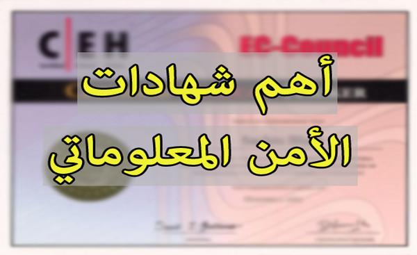أهم شهادات الأمن المعلوماتي !