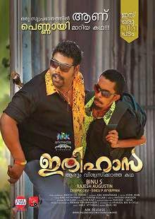 Ithihasa (2014) Malayalam Movie Poster