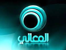 Al Ma3ali Maali tv بث مباشر قناة المعالي مشاهدة مباشرة