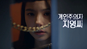 """Featured Post: """"Korean Drama Review: Individualist Ji Young"""""""