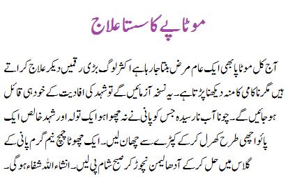Smart Tips in Urdu