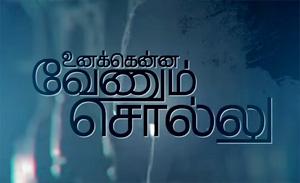 Unakkenna Venum Sollu – Making | Srinath Ramalingam | Releasing on 24th Sep