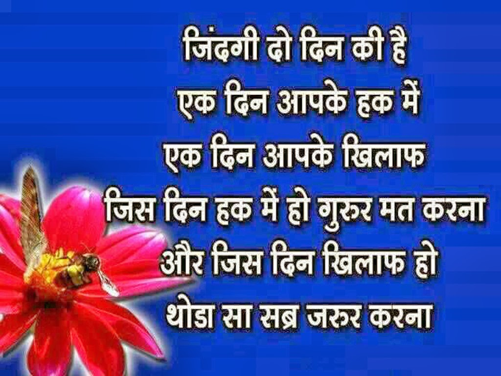 hindi suvichar hd wallpaper download hd wallpaper pictures