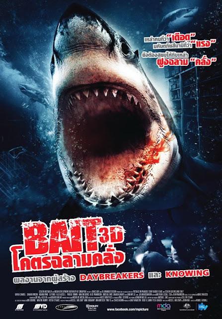 ดูหนังออนไลน์ [หนัง HD] [มาสเตอร์] Bait 3D โคตรฉลามคลั่ง