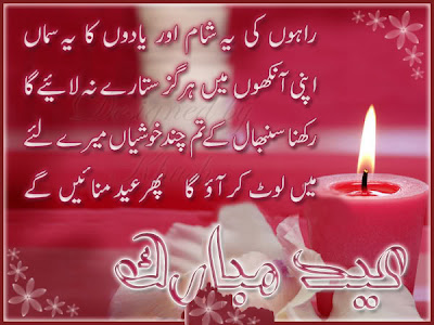 eid-cards-poetry-pics123